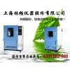 上海淋雨试验箱-防水试验箱-箱式淋雨箱