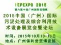2015广州国际污泥展