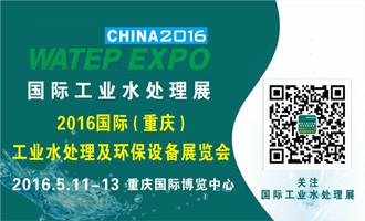 2016国际工业环保展