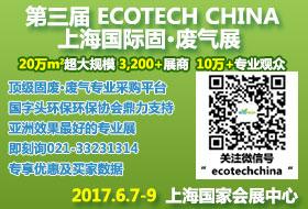 ECOTECH CHINA 2017上海固废气展