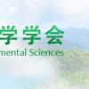 全国城市污泥污染防治与资源(能源)化循环利用学术研讨会