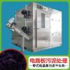 电路板污泥处理专用低温热泵污泥干化机环保设备厂家直销