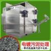 东莞污泥干化设备 带式干燥器低温热泵污泥干燥设备厂家