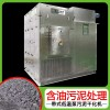 含油污泥处理 全封闭环保低温热泵烘干设备厂家直销