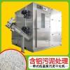工业含铝污泥处理设备环保低温热泵干燥机污泥减量干化机