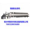 隔膜压滤机、程控自动压滤机、高压隔膜压滤机
