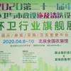 2020国际环卫展览会